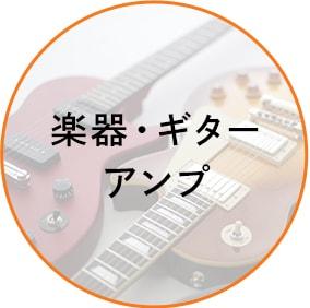 楽器・ギター アンプ