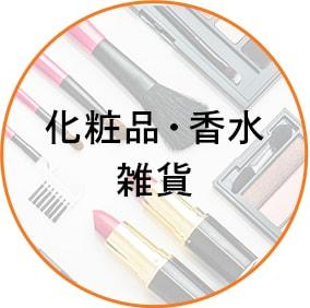 化粧品・香水 雑貨