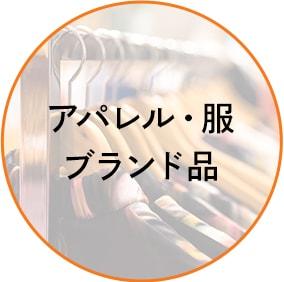 アパレル・服 ブランド品