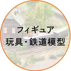 フィギュア 玩具・鉄道模型