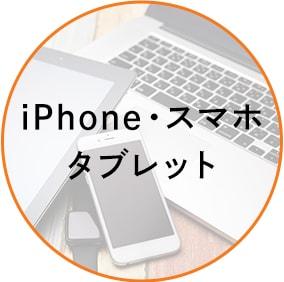 iPhone・スマホ タブレット