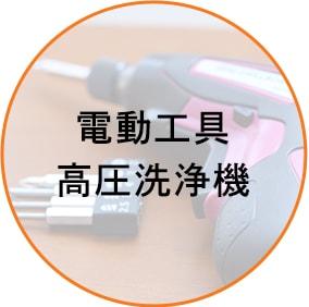 電動工具 高圧洗浄機