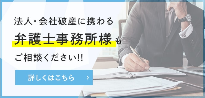 法人・会社破産に携わる弁護士事務所様もご相談ください!!