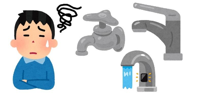水栓の悩む男